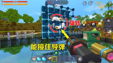 迷你世界:这堵墙会黑科技,它能接住导弹,还能让导弹旋转不爆炸