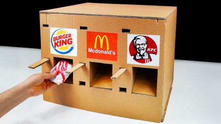 """小伙脑洞大开,自制""""汉堡售卖机"""",启动瞬间太惊艳了!"""
