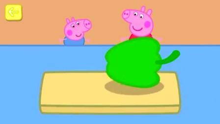 乔治把蔬菜都切丝,是要做披萨吗?小猪佩奇游戏