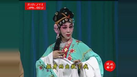 川剧《春花走雪》表演 刘芸 金光荣