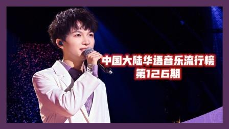 中国大陆华语音乐流行榜第126期,周深许魏洲演绎经典空降高位