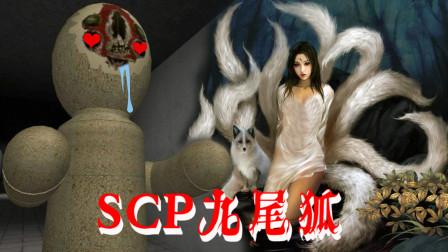 SCP中最漂亮的异常生物,SCP953九尾狐,谁能扛住妲己的诱惑