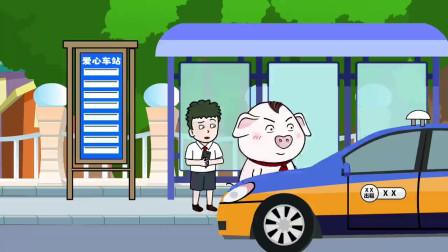 动画:面对不守信的司机,小猪猪为什么不责备,反而要给她点赞
