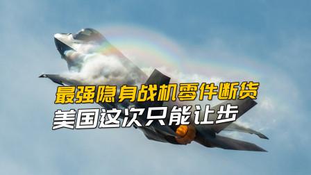 用F35卡美国脖子!最强隐身战机零件断货,美国这次只能让步