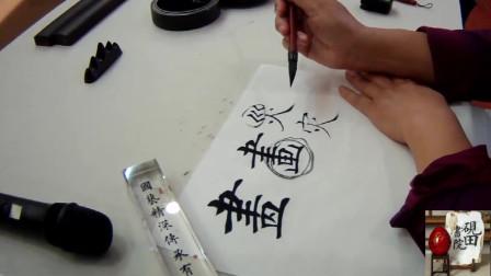 田英章说文解字:欧阳询九成宫里的灾字是简体字,而非繁体字