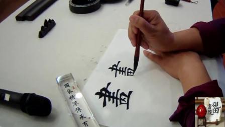 书法活字典田英章:楷书画字的写法演变