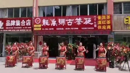 龙禹号古茶苑欢迎您