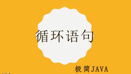 10、循环语句-Java零基础入门教程,Java新手入门教程,2小时入门Java教程
