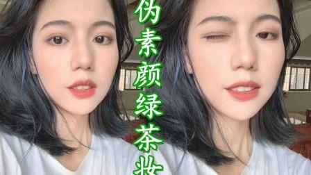 男友配音系列2 绿茶伪素颜茶艺 妆妆容,男友竟然说我不上镜??