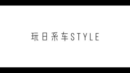 【Car】玩 日系车style