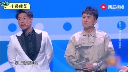 相声:《爱是一道光》烧饼曹鹤阳挽救直男张九南,不怕被打嘛?