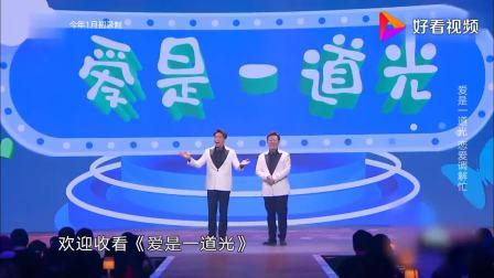 烧饼曹鹤阳做情感节目《爱是一道光》张九南惊喜助阵!