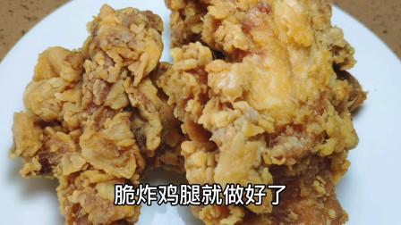 美食胖哥:大厨教你在家怎么做肯德基炸鸡腿,记住一步就能起鳞片,做法简单