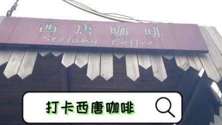 旅行之西安|推荐情侣约会餐厅。打卡西安书院街的有格调餐厅:西唐咖啡。