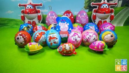 超级飞侠小猪佩奇奇趣蛋里的小汽车战斗机玩具拆封