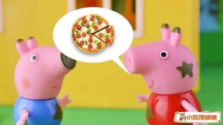好有趣,猪妈妈给小猪佩奇做了美味的披萨,为何乔治弟弟不想吃?