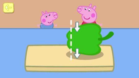 乔治把蔬菜都切丝,是要做披萨吗?小猪佩奇游戏(1)