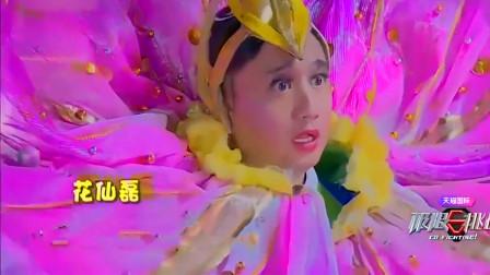 黄磊偶像包袱为负数,化身花仙子吓坏艺兴小绵羊,场面太辣眼睛