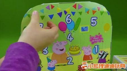 小猪佩奇第6季玩具:为何会有那么大的蛋糕?这些礼物是谁的呢?