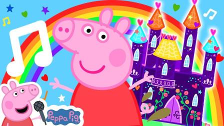 猪爷爷扮演魔法师给佩奇变出南瓜马车在森林玩耍
