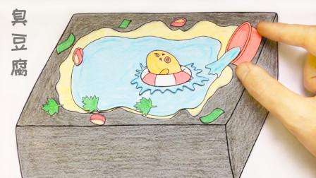手绘定格动画:在臭豆腐上游泳,小蜜鸭一点都不怕臭气熏天