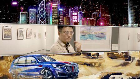 """我画了几幅 红旗HS7,参加了香港""""一带一路""""名家绘画展(上)"""