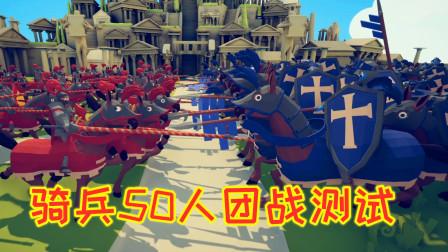 全面战争模拟器:骑兵50人团战测试,没有马要怎么赢?