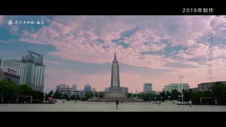 20200621《锦绣中国》江西·南昌(上)