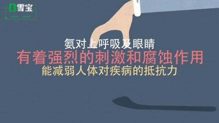 """生态板十大品牌装修课堂室内装修污染之""""氨"""""""