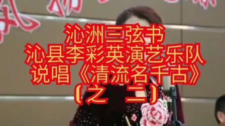沁县李彩英说唱三弦书《清流名千古》之二一沁漳之声