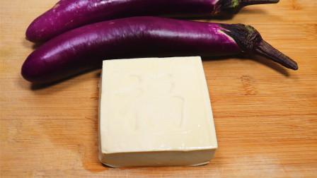 茄子别炒着吃了,加1块豆腐,比吃大鱼大肉香,吃一次就停不下!