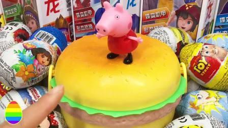 小猪佩奇巨无霸汉堡包拆惊喜超多玩具
