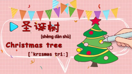 亲子英语绘画:我最喜欢圣诞节,可以装饰圣诞树