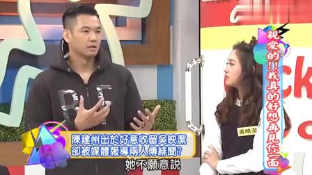 陈建州出于好意收留鬼鬼,却被媒体报道两人传绯闻?