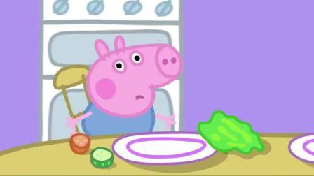 小猪佩奇:乔治不喜欢吃菜,他吃完了自己的披萨,菜都剩下了!