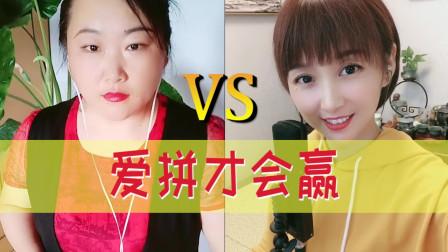美女翻唱粤语歌《爱拼才会赢》,激励了多少年轻人,听完湿了眼眶