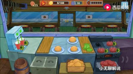 海绵宝宝游戏:海绵宝宝做汉堡包真的好好吃!