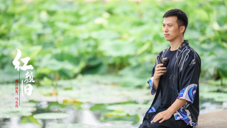 琅琊榜主题曲《红颜旧》陶笛版,马永亮演奏得深情动人,催人泪下