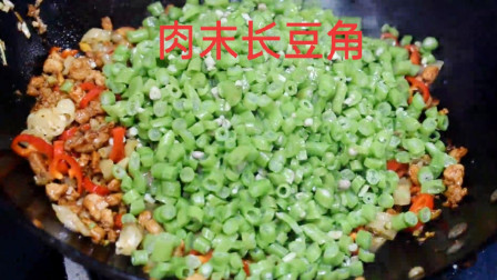 大厨教你猪肉末炒长豆角的美味做法,鲜香美味,收藏了