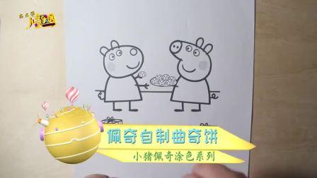 儿童绘画简笔画小猪佩奇涂色:佩奇自制曲奇饼