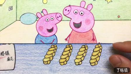 手绘定格动画:丁格镇的美食,麻花,酥酥脆脆让小猪佩奇吃