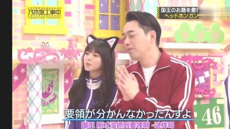 日本综艺节目:2020年最搞笑的日本综艺,简直就是美女的集中营