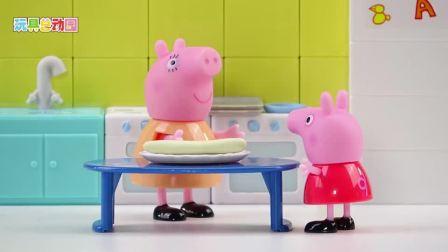 小猪佩奇学做面包,大家都非常喜欢吃!到底有多美味呢?