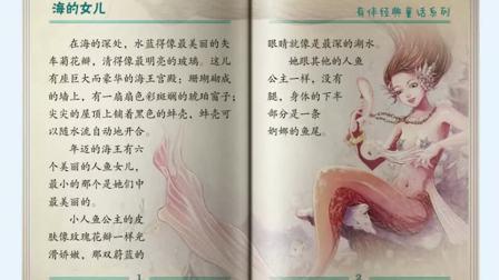 益智早教系列「小伴龙翻翻书」:海的女儿