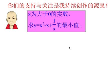 x为大于0的实数, 求y=(x^2)-x+(1/x)的最小值。