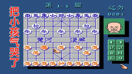 FC中国象棋:我作弊 小屁孩比我更狠 养了一匹天马