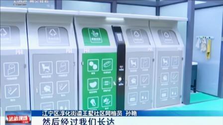 南京城管行:试点小区现场观摩 助力推进垃圾分类