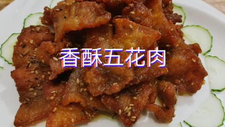 香酥五花肉的做法,酥脆爽口,一点都不腻,做法简单,2分钟学会