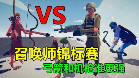 全面战争模拟器:召唤师锦标赛,弓箭和机关枪谁更强?