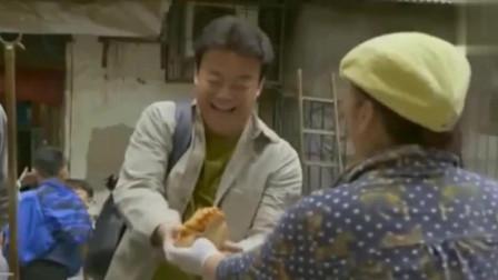 白钟元看到路边小吃红薯面窝,果断买了一个